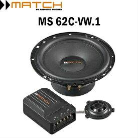 MS 62C-VW.1 MATCH マッチVW専用16cm2wayセパレートトレードインスピーカー