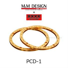 【12/1(火)限定!エントリーでポイント最大21倍!!】PCD-1 M&MデザインM&M DESIGN × XXXX LIGHTINGマルチピッチ アルミバッフルPCD変換スペーサー期間限定スピーカー取付ボルト付き