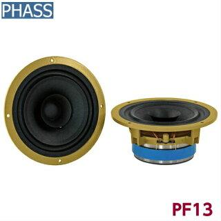 PHASSPF13ファスフルレンジ5インチ13cmスピーカーピュアマグシリーズ*注文生産品JapanMade