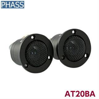ファスツイーター25mm-phass-tweeter-at20ba
