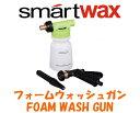 FOAM WASH GUNフォームウォッシュガン《ウォッシュガン(発泡/洗浄器)》水道ホースにつなぐだけで泡あわ!!SMARTWAX ス…