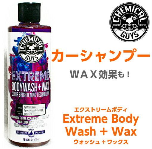 Extreme Body Wash + Waxエクストリームボディーウォッシュ《シャンプー+ワックス》洗車・カーケアCHEMICALGUY'S ケミカルガイズSMARTWAX スマートワックス関連