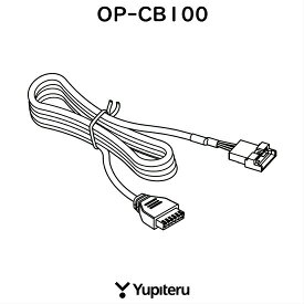 【限定ショップ&エントリーでP10倍!6/21~26】OP-CB100 Yupiteru接続ケーブルOKITEオキテ(EWS-CM1)とオプションアダプター(OP-ADP20)を接続するのに必要なケーブルです。