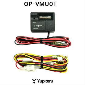 【限定ショップ&エントリーでP10倍!6/21~26】OP-VMU01 Yupiteru ユピテル電圧監視機能付電源直結ユニットドライブレコーダーオプションパーツ