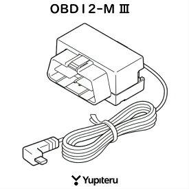 OBD12-MIII YupiteruOBDIIアダプターレーダー探知機のオプションパーツ