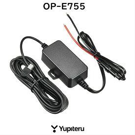 【限定ショップ&エントリーでP10倍!6/21~26】OP-E755 Yupiteru ユピテル5Vコンバーター付電源直結コードドライブレコーダー・ポータブルナビ等のオプションパーツ