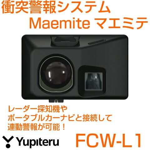 FCW-L1《衝突警報システム》Maemite-マエミテYupiteru-ユピテル・赤外線レーザーで車間距離を測定し前方車接近を警報!・衝突警告&スタートインフォメーション・レーダー探知機やポータブルナビと警報連動・OBD2と接続可能