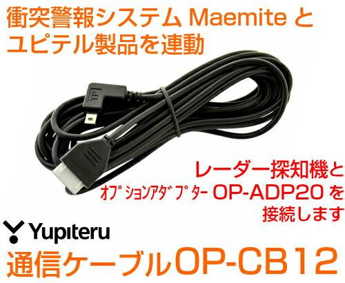 OP-CB12《レーダー探知機接続用通信ケーブル》(接続用オプション)「衝突警報システム」MaemiteマエミテとYupiteruユピテル製品を接続して警報連動!◎レーダー探知機とオプションアダプター(OP-ADP20)を接続します。