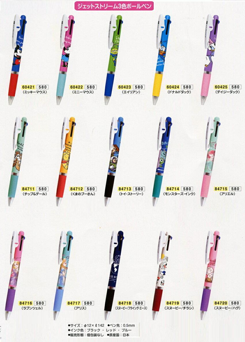 JETSTREAM(ジェットストリーム) 第3弾 [ディズニー/4柄] 3色ボールペン 0.5ミリ CUTE MODEL/CM カミオジャパン/黒/赤/青/ボールペン/ステーショナリー/新学期/プリンセス/可愛い/おしゃれ/0.7mm