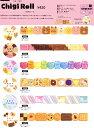 ★204Mちぎロールシールchigi Roll キャンディ flake sticker マスキングテープ フラワー