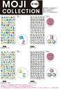 208★マインドウェイブシール moji collectionシール 文字コレクション シートシール 123/数字/ABC //文字シール/ひら…