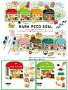 送料無料1906 はらぺこフレークシール HARA PECO SEAL 全柄8枚セット プチマークシール/ステッカー/クーリア/食べ…