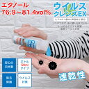 日本製 アルコール ジェル 50ml クレンズ リキッド EX アルコール除菌ジェル 5月中旬入荷後発送ウイルス対策 除菌 アルコール…