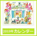 ECOUTE!【エクート!】2019年カレンダー 壁掛け /minette/マリーニモンティーニ/可愛い/ケイト/ニコラ/ECOUTE/おしゃれ/カラフル/20…