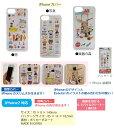 【メール便送料無料!】【新商品】ECOUTE![エクート!]【モンスイユ ECOUTE!】iPhoneカバー