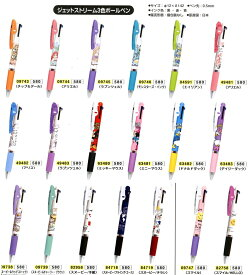 @@JETSTREAM(ジェットストリーム) 第3弾 [ディズニー/4柄] 3色ボールペン 0.5ミリ CUTE MODEL/CM カミオジャパン/黒/赤/青/ボールペン/ステーショナリー/新学期/プリンセス/可愛い/おしゃれ/0.7mm