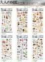 ★1812大人の図鑑 シールミニステッカー イイオトコ ビジュアルコレクション カミオジャパン 手帳デコ かわいい おも…
