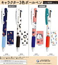 【予約発売12月発売】JETSTREAM(ジェットストリーム) 3色ボールペン  CUTE MODEL/CM 黒/赤/青/ボールペン/ステーショナリー/新学…