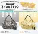 新商品【4月末発売・予約】スヌーピー SNOOPY PEANUTS シュパットバッグS うさぎ フルーツ 新柄【正規品】 シュパット エコバッグ…
