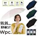 WPC 遮光 切り継ぎタイニー 晴雨兼用 折傘99.99%以上/Wpc/ワールドパーティ/日傘/UVカット/雨傘/防水/梅雨/台風/防災/通勤/雨/おし…