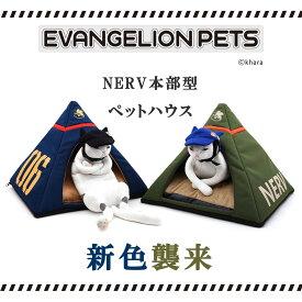公式 エヴァ コラボ エヴァンゲリオン ペット EVANGELION PETS ネルフ本部 ペットハウス おしゃれ 猫 [全5色] [20999-80502] [COO ONLINE クーオンライン]