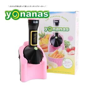 Yonanas ヨナナス アイスクリームメーカー クラシック ピンク 901RJ−P
