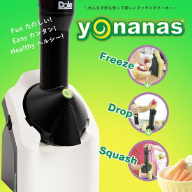 【51%OFF】Yonanas ヨナナス クラシック ホワイト ヨナナスメーカー アイスクリームメーカー ドール 使い方 レシピ アレンジ スムージー 大根おろし ヨーグルト [901RJ-W] [20999-90101-WH] [COO ONLINE クーオンライン]