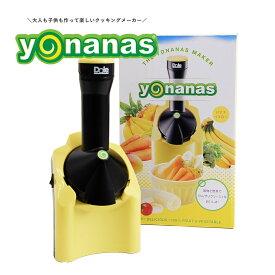 Yonanas ヨナナス アイスクリームメーカー クラシック イエロー 901RJ-Y