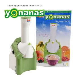 Yonanas ヨナナス アイスクリームメーカー クラシック ホワイト/グリーン 902RJ-GR