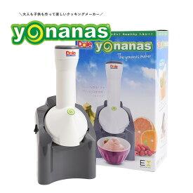 Yonanas ヨナナス アイスクリームメーカー クラシック ホワイト/グレー 902RJ-GY