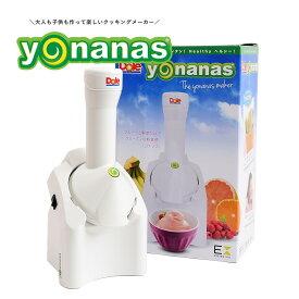 Yonanas ヨナナス アイスクリームメーカー クラシック ホワイト/ホワイト 902RJ-W