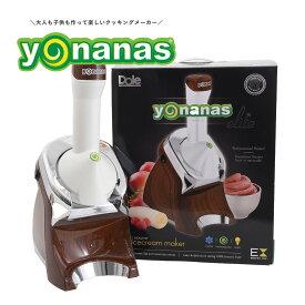Yonanas ヨナナス アイスクリームメーカー エリート 982 ホワイト/ダークウッド