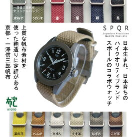 SPQR MASTERPIECE(ブラック)×一澤信三郎帆布 JAPANコラボウォッチ マスターピース 日本製 腕時計 見やすい シンプル 国産 スポール