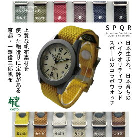 SPQR MASTERPIECE(アイボリー)×一澤信三郎帆布 JAPANコラボウォッチ マスターピース 日本製 腕時計 見やすい シンプル 国産 スポール