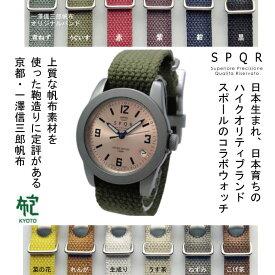 SPQR MASTERPIECE(ピンク)×一澤信三郎帆布 JAPANコラボウォッチ マスターピース 日本製 腕時計 見やすい シンプル 国産 スポール