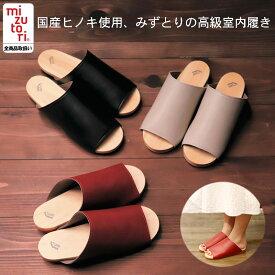げたのみずとり みずとり工業 m×d mizutori DRILL DESIGN two piece ツーピース トンネル 国産ひのき室内履き