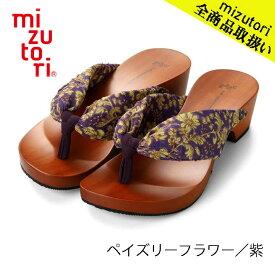 mizutori 水鳥工業 hitete 4.5cmヒール KT-41 ペイズリーフラワー/紫 下駄 げた みずとり 日本製 国産 痛くない 履きやすい 着物 浴衣 洋服 カジュアル ジーンズ サンダル かわいい おしゃれ ヒール