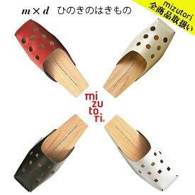 mizutori 水鳥工業 m×d ひのきのはきもの 男女兼用 3.0cmヒール 下駄 しずおかひのき げた みずとり 室内履き Design byひびのこづえ 国産 サンダル