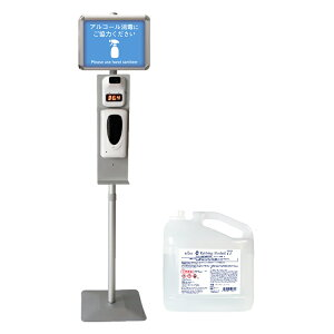 【アルコール77% 4L×1本付き!】 自動センサー 非接触式表面温度計付き アルコール噴霧器 アルコール消毒液 サーモグラフィー スタンド型 ディスペンサー ノータッチ 衛生対策 感染対策 非