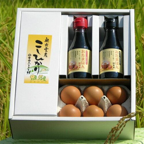 ※代引き不可※吉田ふるさと村 「おたまはん」卵かけご飯セット