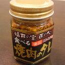 福井の宝 匠の心 食べる焼肉のタレ(黒)ニンニク無し