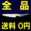 【送料無料】グローバル包丁 / GLOBAL包丁 GLOBAL グローバルナイフシリーズペティーナイフ(13cm)【GS-3】【あす楽対応_関東】