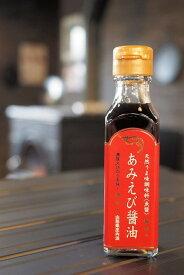 あみえび醤油(120ml)