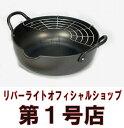 【当店はリバーライト オフィシャルショップの栄えある第1号店です。】【送料無料】リバーライト・鉄のフライパン・極(Kiwame)天ぷら鍋S【20cm】