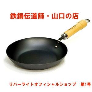 【当店はリバーライト オフィシャルショップの栄えある第1号店です。】【送料無料】リバーライト・鉄のフライパン・極 JAPAN(Kiwame)フライパン【24cm・板厚1.6mm】