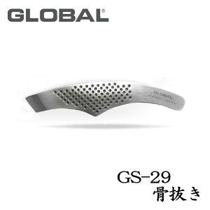 【送料無料】GLOBAL(グローバル)ナイフシリーズ骨抜き【GS-29】