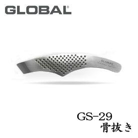 【送料無料】GLOBAL(グローバル包丁/GLOBAL包丁)グローバルナイフシリーズ骨抜き【GS-29】