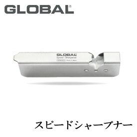 GLOBALスピードシャープナー【3個まで・メール便可】