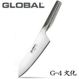 【送料無料】GLOBAL(グローバル包丁/GLOBAL包丁)(グローバルナイフシリーズ)文化(18cm)【G-4】【あす楽対応_関東】