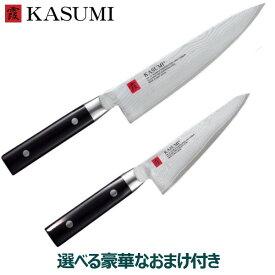【送料無料】霞(KASUMI・カスミ)シェフナイフ【剣型万能包丁】 20cm 2点セット